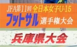2020年度 JFA 第11回全日本女子ユース(U-15)フットサル大会 兵庫県大会 優勝はアルベロ神戸!