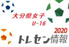 【メンバー】2020年度 大分県トレーニングセンター女子 U-14選手追加のお知らせ!