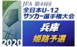 2020年度 JFA第44回全日本U-12 サッカー選手権兵庫県大会 姫路予選 10/25結果速報!次戦は10/31