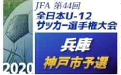 2020年度 JFA第44回全日本U-12 サッカー選手権兵庫県大会 神戸市予選 10/18全結果 ベスト16決定!3回戦・準々決勝は10/24