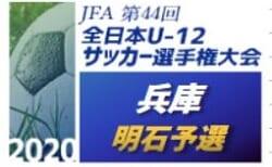 2020年度 JFA第44回全日本U-12 サッカー選手権兵庫県大会 明石予選 優勝はやまてSC!