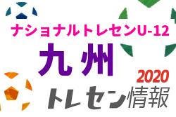 【日程・メンバー】2020年度ナショナルトレセンU-12 九州 10/9~11 佐賀県開催