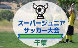2020年度 第26回スーパージュニアサッカー大会  千葉県  優勝はVITTORIASFC.jr!情報提供ありがとうございます!
