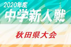 2020年度 第63回秋田県中学校秋季新人サッカー大会  仁賀保中学校が2年連続6度目の優勝!