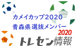 【メンバー】THFAカメイカップ2020 東北U-15サッカー選抜大会(10/17,18) 青森県選抜メンバー掲載