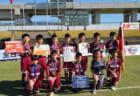 2020年度 JFAトレセン大阪女子U-12トレセンメンバー掲載!