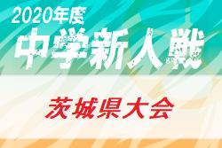 2020年度 茨城県中学校新人体育大会サッカーの部 (U-14) 県大会 優勝は城ノ内中学校!