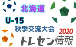 2020年度 北海道トレセンU-15秋季交流大会 組合せ募集!10/31開催!