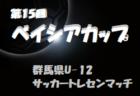 2020年度 NFAサッカーリーグ U-12 後期 2部リーグ (奈良県) 最終結果掲載!