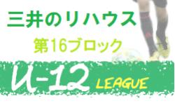 2020年度 三井のリハウス U-12サッカーリーグ 東京 第16ブロック 12/5,6結果速報お待ちしています!