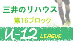2020年度 三井のリハウス U-12サッカーリーグ 東京 第16ブロック 12/26,27,28結果情報・次回日程募集中!