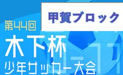 2020年度 第44回木下杯少年サッカー大会(滋賀U-11) 甲賀ブロック予選11/3〜開催!組合せ掲載!
