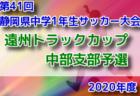 2020年度 第53回清水銀行杯サッカー大会U-13 中学生男子の部(静岡)優勝は駒越!