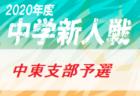 2020年度 第2回OKAYA CUP/オカヤカップ愛知県ユースU-10サッカー大会 知多地区大会  代表は東光FC A、MFC VOICEに決定!