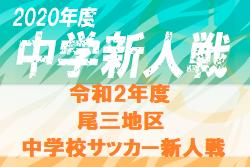 令和2年度 尾三地区中学校サッカー新人戦 広島県 10/4.5開催!