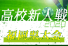 2020年度 福岡県高校サッカー新人大会 福岡県大会 1回戦 結果速報!無観客で開催されます