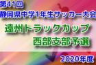 2020年度 U16京都トレセンリーグ 12/15結果更新!次節情報お待ちしています。