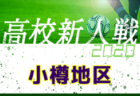 2020年度 高円宮杯U-15 山口県チャンピオンリーグ  10/11結果更新!次節日程お待ちしています。