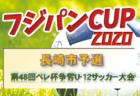 2020年度  NFA U-10リーグ 東和・南葛ブロック(奈良県開催) 1/16,17結果掲載(判明分)!情報をお待ちしています!