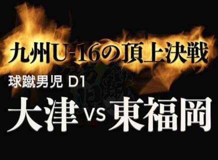 【試合とインタビュー動画公開】大津vs東福岡 10/17 球蹴男児U-16リーグ 2020年度