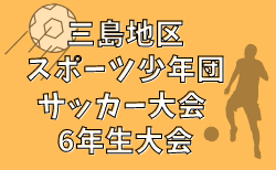 2020年度 三島地区スポーツ少年団サッカー大会 6年生大会  優勝は吹田南!