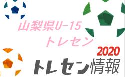 【メンバー掲載】2020年度山梨県U-15トレセン 10/26開催