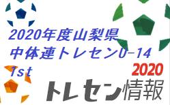 【メンバー掲載】2020年度山梨県中体連トレセンU-14 1st 10/25開催