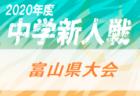 2020年度 JFA第44回全日本U-12 サッカー選手権和歌山県大会 東牟婁順位決定トーナメント 優勝は新宮SSS!詳細情報お待ちしています