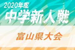 2020年度 第42回富山県中学校選抜体育大会サッカー競技 優勝は速星中!