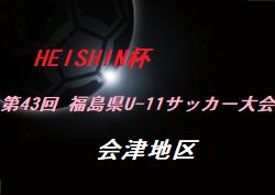 2020年度 HEISHIN杯第43回 福島県U-11サッカー大会 in会津  県大会出場4チーム決定!