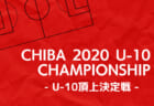 JFA U-12サッカーリーグ 2020 神奈川《FAリーグ》少女地区 青葉ガールズとAC等々力マーメイドがブロック優勝!!