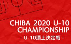 CHIBA 2020 U-10 CHAMPIONSHIP – U-10頂上決定戦 –   D,E,G予選リーグ終了!10/18結果掲載!次は10/24.25開催