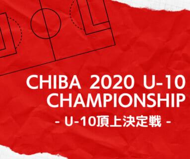 CHIBA 2020 U-10 CHAMPIONSHIP – U-10頂上決定戦(千葉県) 優勝はジェフユナイテッド市原・千葉U-10!