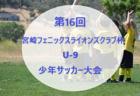 2020年度 高円宮杯JFA第32回全日本U-15 サッカー選手権大会 滋賀県大会 優勝はSAGAWA!準優勝セゾン!関西プレーオフ出場決定!
