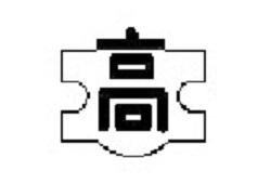 五所川原工業高校 オープンスクール 9/14,15開催 2020年度 青森県