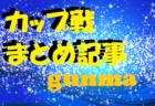 2020 ALL GUNMA SEKICHU CUP U-12(オールグンマセキチューカップ)群馬 優勝はブルーボタン Blue!フレンドリーリーグ全結果掲載