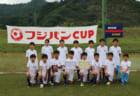 2020年度第25回全日本女子ユース(U-15)サッカー選手権大会山梨県予選 優勝はフォルトゥナVogel U-15!