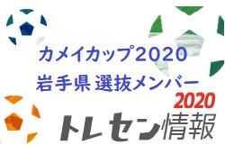 【メンバー】THFAカメイカップ2020 東北U-15サッカー選抜大会(10/17,18) 岩手県選抜メンバー掲載