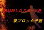 2020年度フジパンカップ 第52回九州ジュニア(U-12)サッカー福岡県大会 筑後支部予選 優勝は太陽久留米!情報ありがとうございます!