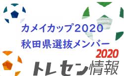【メンバー】THFAカメイカップ2020 東北U-15サッカー選抜大会(10/17,18) 秋田県選抜メンバー掲載