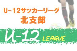 2020年度 U12 北支部リーグ戦 広島県 情報お待ちしております!