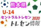 2020年度 第6回小樽地区サッカー協会 会長杯(北海道) 優勝はASARI FC!