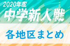 2020年度 埼玉県中学校新人体育大会サッカーの部 各地区予選まとめ 情報お待ちしています 入間地区結果追加!