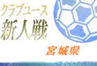 2020年度 宮城県クラブユースサッカー連盟(U-15)新人大会  11/23判明分結果!次回11/28,29