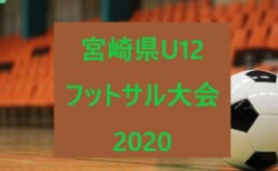 宮崎県U-12フットサル大会 2020 要項掲載! 11/28開催!