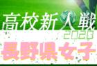 2020年度第99回全国高校サッカー選手権福井県大会  ベスト4決定!準決勝は11/1!