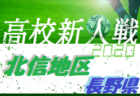 2020年度 中信高校新人サッカー大会(長野)優勝は都市大塩尻!ベスト8が県大会出場!