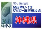 2020JFA第44回全日本U-12サッカー選手権大会沖縄県大会 10/25結果掲載!次回10/31開催