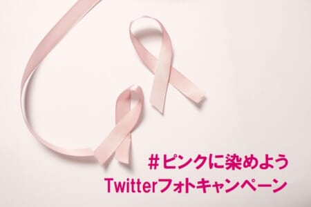 【参加された方の中から抽選で10名にBEAMSポーチプレゼント!】JFAピンクリボン運動賛同企画#ピンクに染めよう Twitterフォトキャンペーン