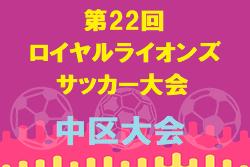 2020年度 第22回ロイヤルライオンズサッカー大会 中区大会 広島県 11/14開催 決勝の試合結果情報お待ちしております!